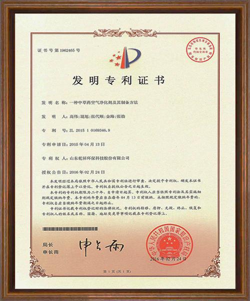 中草药空气净化剂产品专利