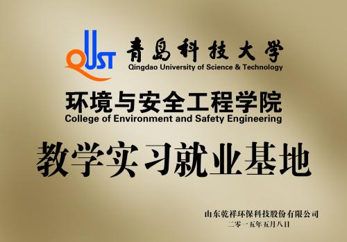 青岛科技大学教学实习就业基地
