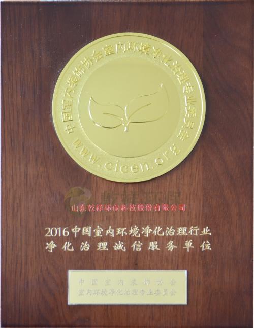 2016年国家治理诚信单位-奖牌