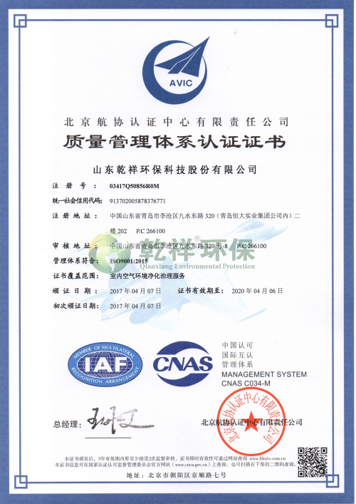 ISO9001:2015质量管..