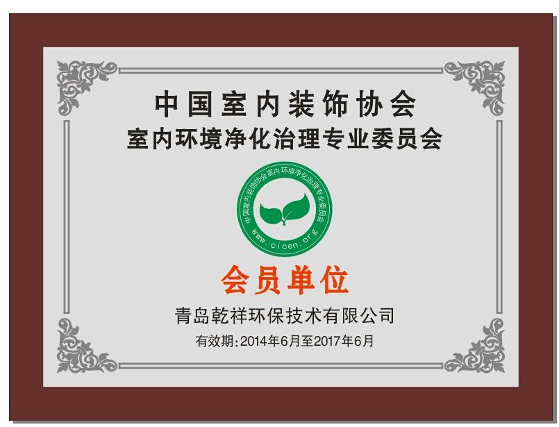 中国室内装饰业协会..