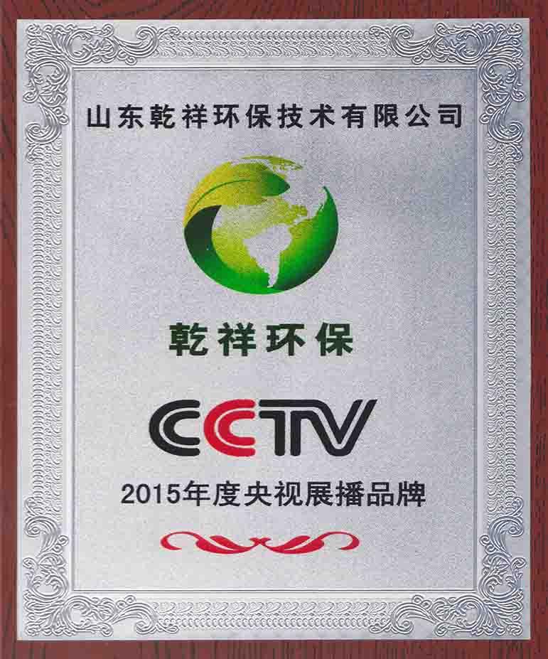 CCTV央视展播品牌..