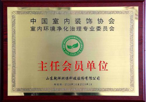 中国国家净化委员会..