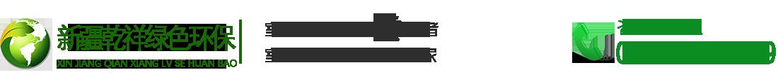 乌鲁木齐除甲醛|乌鲁木齐装修除味|乌鲁木齐甲醛检测|乌鲁木齐乾祥绿色环保技术有限公司